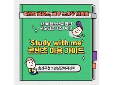 1388청소년지원단 서포터즈 3조 영…