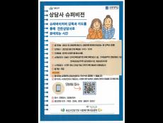 용산구건강가정다문화가족지원센터 상담사…